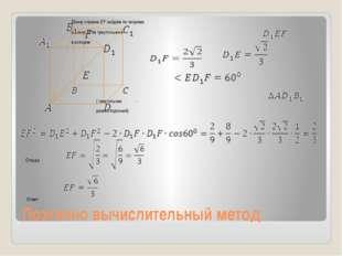 Поэтапно вычислительный метод Длину отрезка EF найдём по теореме косинусов из
