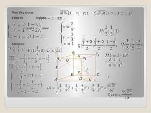 Пусть М(х;у;z) тогда , , и зная, что получаем: откуда значит Аналогично: , ,