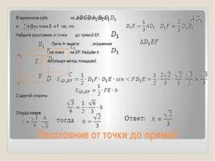 Расстояние от точки до прямой В единичном кубе на диагоналях граней и взяты т