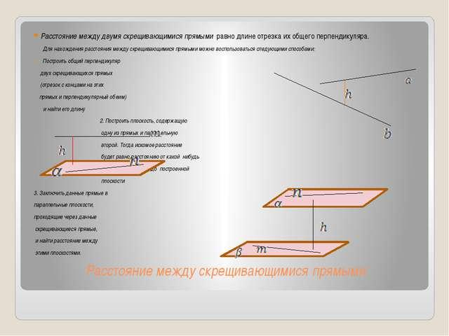 Расстояние между скрещивающимися прямыми Расстояние между двумя скрещивающими...