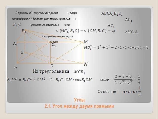 Углы 2.1. Угол между двумя прямыми В правильной треугольной призме , рёбра ко...