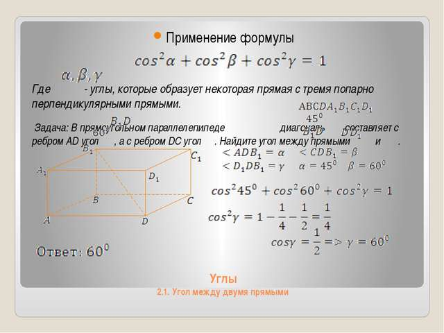 Углы 2.1. Угол между двумя прямыми Применение формулы Где - углы, которые обр...