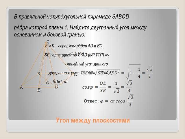 Угол между плоскостями В правильной четырёхугольной пирамиде SABCD рёбра кото...