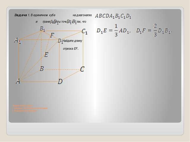 Задачу можно решать 1. поэтапно- вычислительным методом 2. Координатным мето...