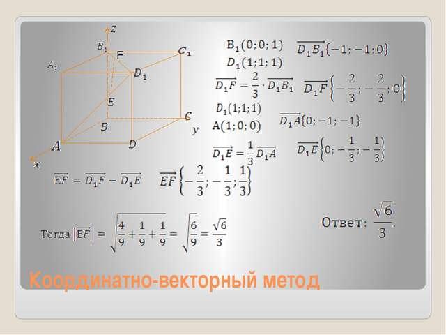 Координатно-векторный метод F