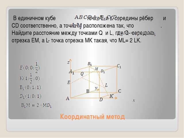 Координатный метод В единичном кубе точки Е и К середины рёбер и СD cоответст...