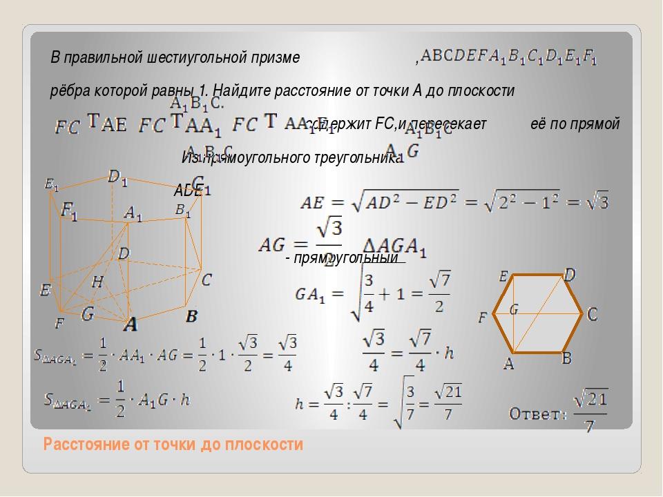 Расстояние от точки до плоскости В правильной шестиугольной призме , рёбра ко...