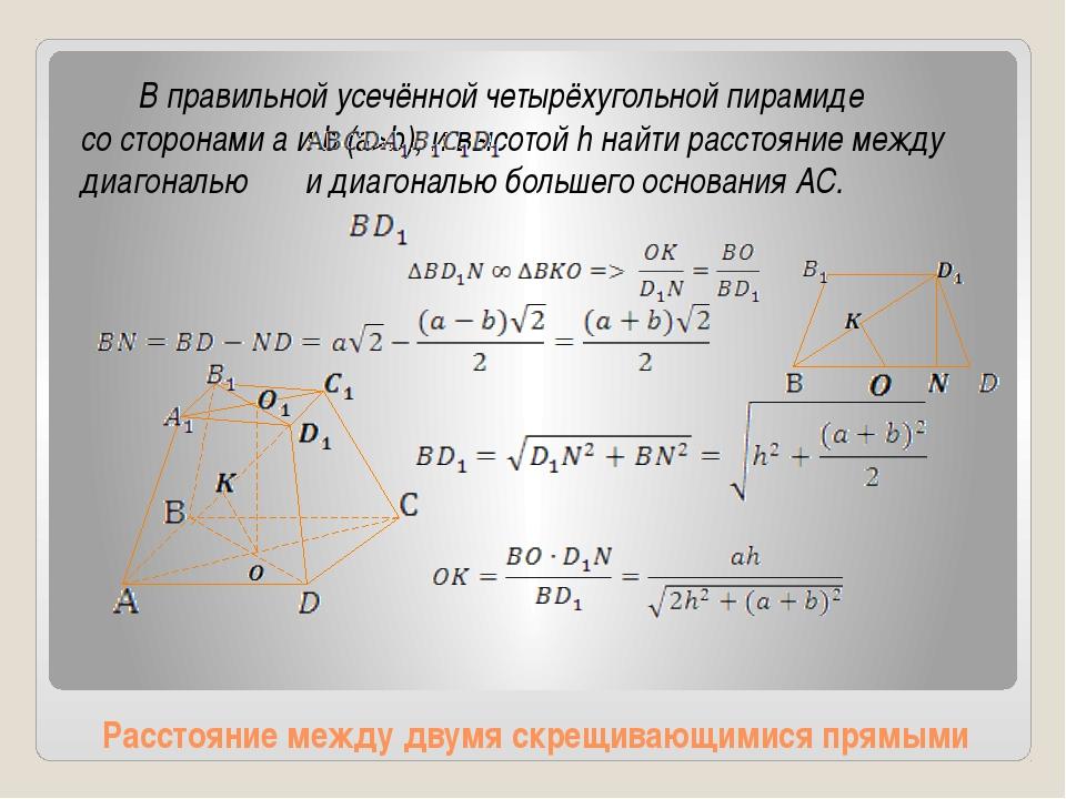 Расстояние между двумя скрещивающимися прямыми В правильной усечённой четырёх...