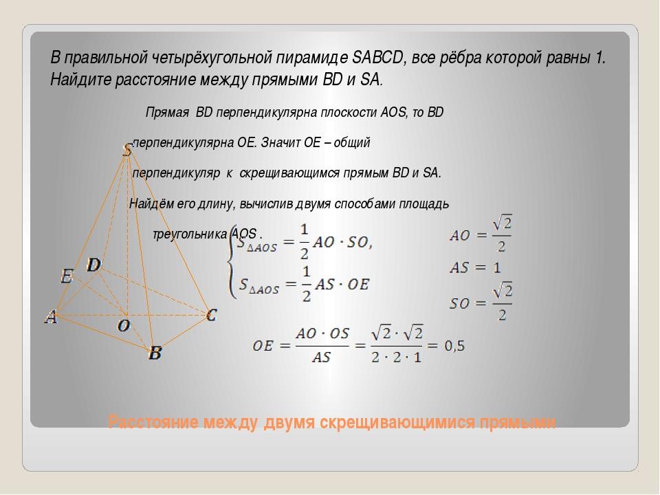 Расстояние между двумя скрещивающимися прямыми В правильной четырёхугольной п...