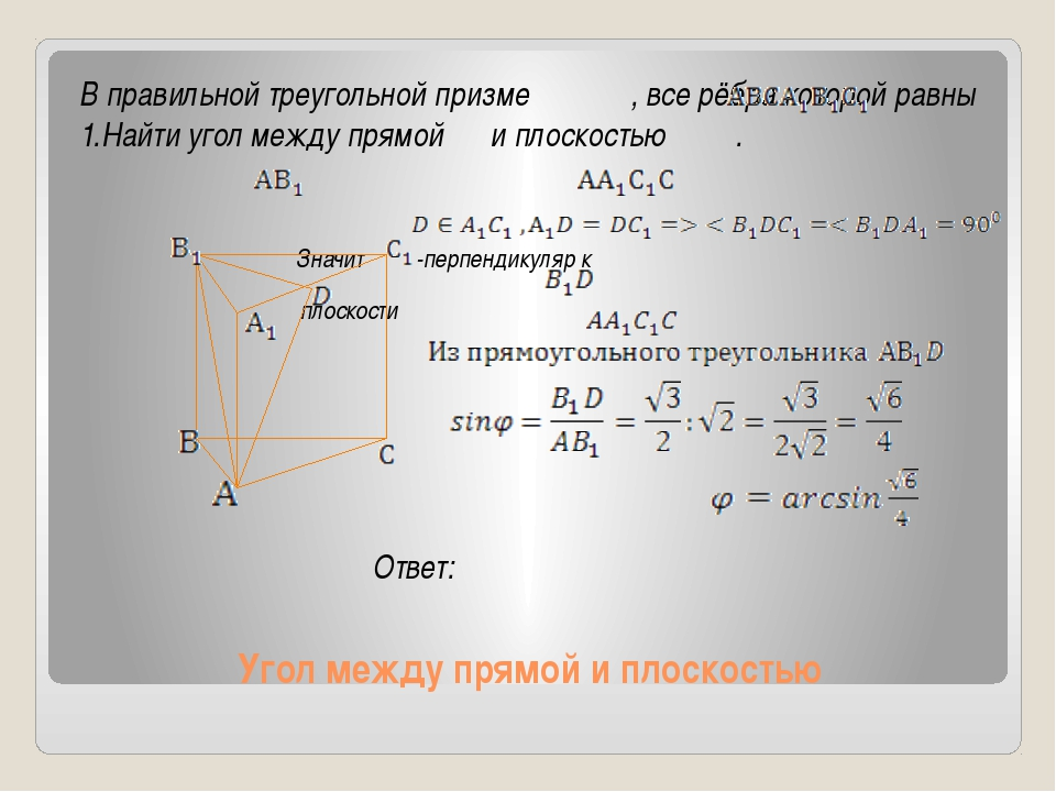 Угол между прямой и плоскостью В правильной треугольной призме , все рёбра ко...