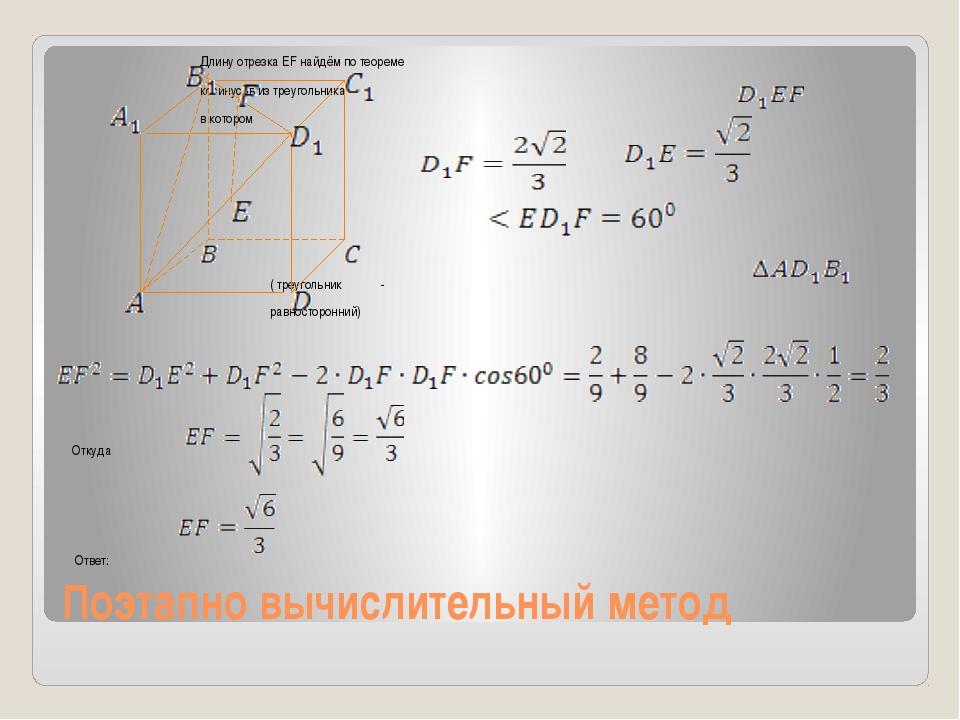 Поэтапно вычислительный метод Длину отрезка EF найдём по теореме косинусов из...