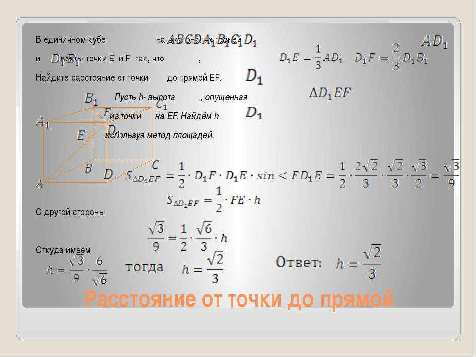 Расстояние от точки до прямой В единичном кубе на диагоналях граней и взяты т...
