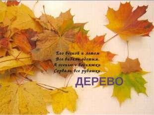 3 тур «Собери урожай» «Осеннее лукошко»