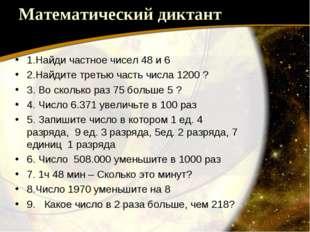 Математический диктант 1.Найди частное чисел 48 и 6 2.Найдите третью часть чи