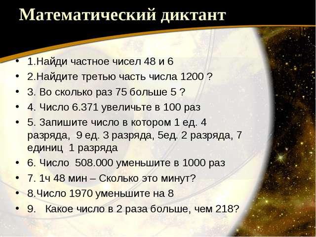 Математический диктант 1.Найди частное чисел 48 и 6 2.Найдите третью часть чи...