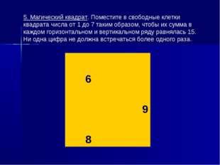 5. Магический квадрат. Поместите в свободные клетки квадрата числа от 1 до 7