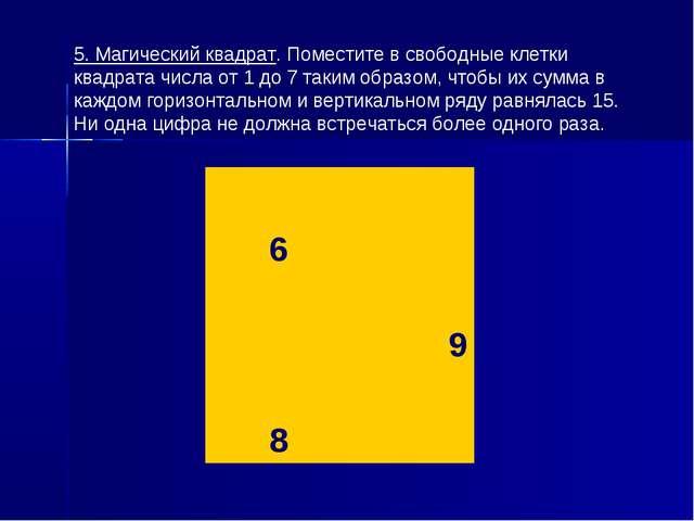 5. Магический квадрат. Поместите в свободные клетки квадрата числа от 1 до 7...