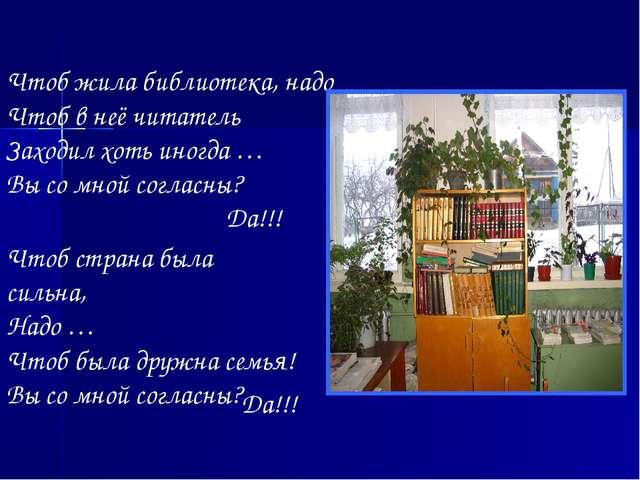 Чтоб жила библиотека, надо Чтоб в неё читатель Заходил хоть иногда … Вы со мн...