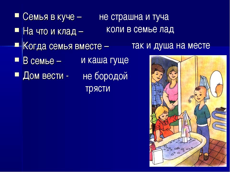 Семья в куче – На что и клад – Когда семья вместе – В семье – Дом вести - не...