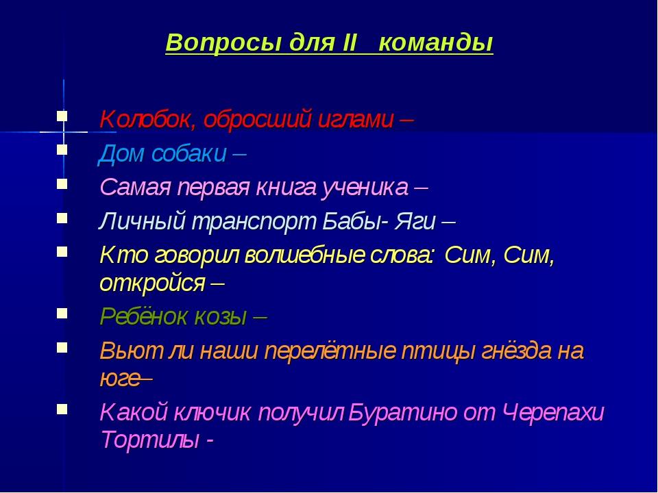 Вопросы для II команды Колобок, обросший иглами – Дом собаки – Самая первая к...
