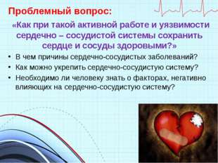 Проблемный вопрос: «Как при такой активной работе и уязвимости сердечно – сос