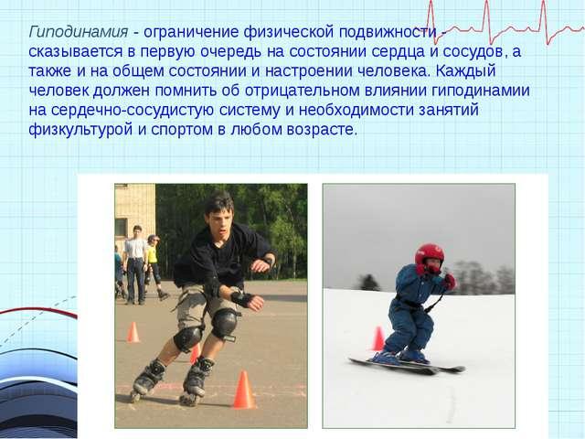Гиподинамия - ограничение физической подвижности - сказывается в первую очере...