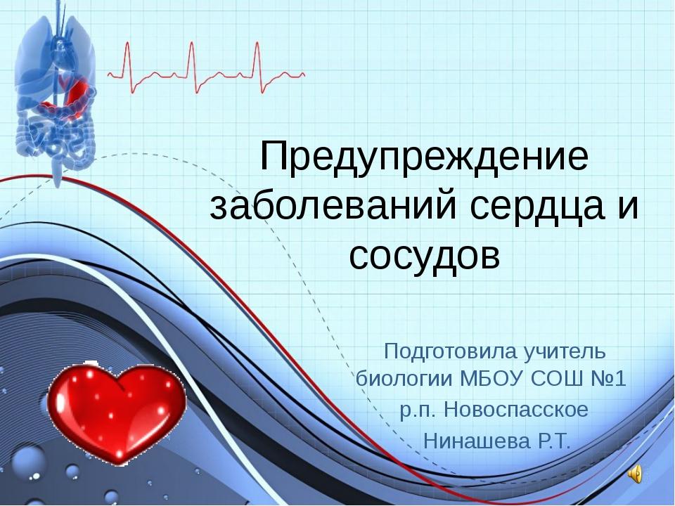 Предупреждение заболеваний сердца и сосудов Подготовила учитель биологии МБОУ...