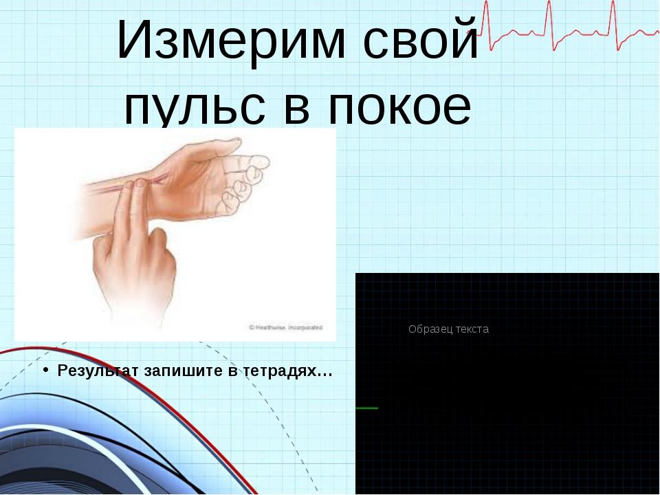 Измерим свой пульс в покое Результат запишите в тетрадях…