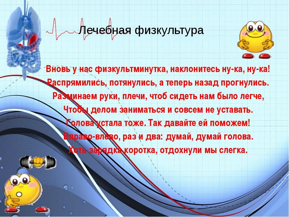 Про инструктора лфк стихи