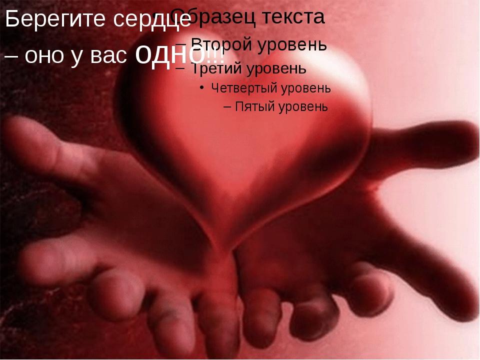 Берегите сердце – оно у вас одно!!!