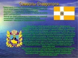 Символы Ставрополя Прямоугольное полотнище золотого цвета с изображением бело