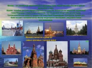 Москва – это уникальный, единственный в своем роде город, самый большой в Ро