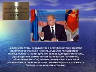 должность главы государства с республиканской формой правления (в России и н