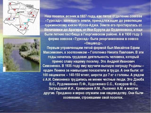 Наш поселок возник в 1927 году, как пятое отделение совхоза «Турксад», зан...