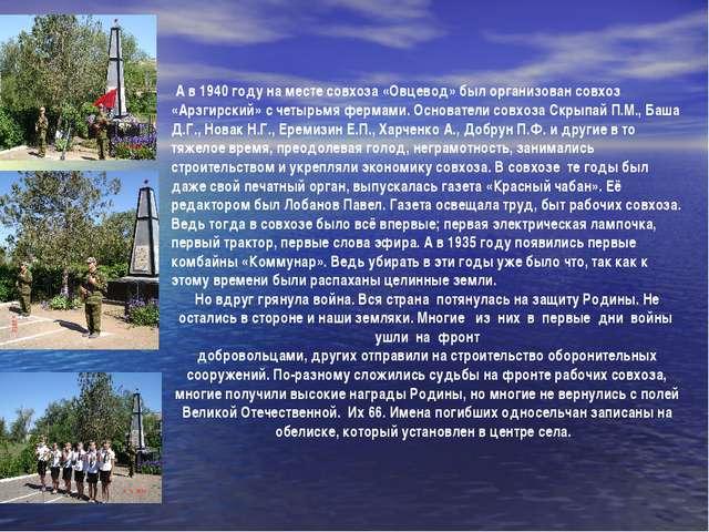 А в 1940 году на месте совхоза «Овцевод» был организован совхоз «Арзгирск...