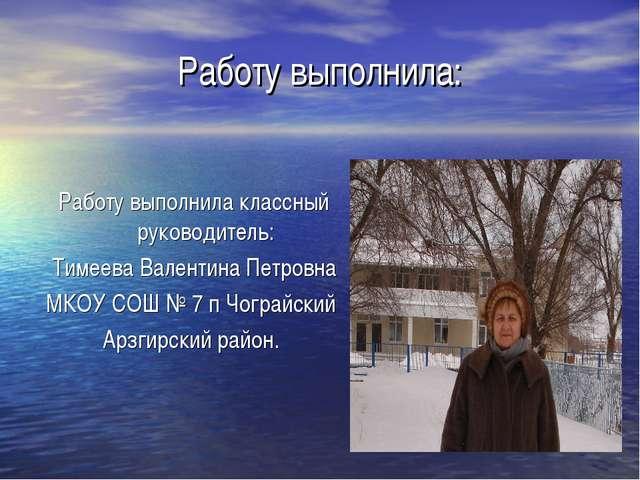 Работу выполнила: Работу выполнила классный руководитель: Тимеева Валентина П...