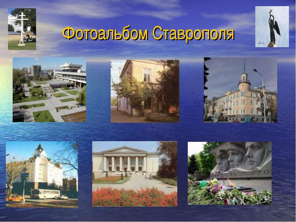 Фотоальбом Ставрополя