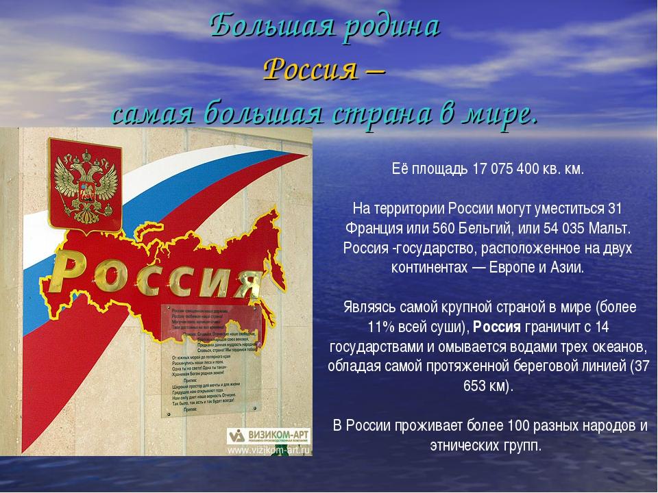 напишите открытку другу расскажите главное о своей стране россии кратко легенды