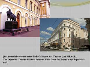 Just round the corner there is the Moscow Art Theatre (the МkhАТ). The Operet
