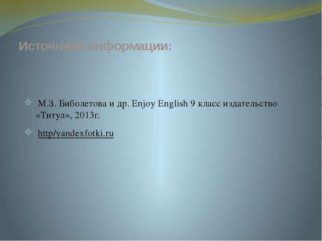 Источники информации: М.З. Биболетова и др. Enjoy English 9 класс издательств...
