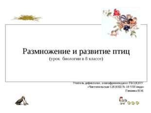 Размножение и развитие птиц (урок биологии в 8 классе) Учитель дефектолог, о