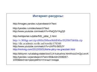 http://dikiymir.ru/catalog-statei/zoo/114-kukushra.html#ixzz2mQyLsvcK http:/