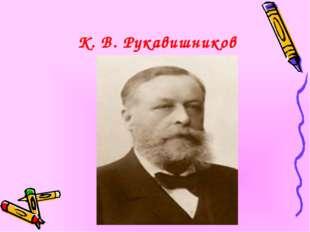 К. В. Рукавишников