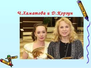 Ч.Хаматова и Д.Корзун