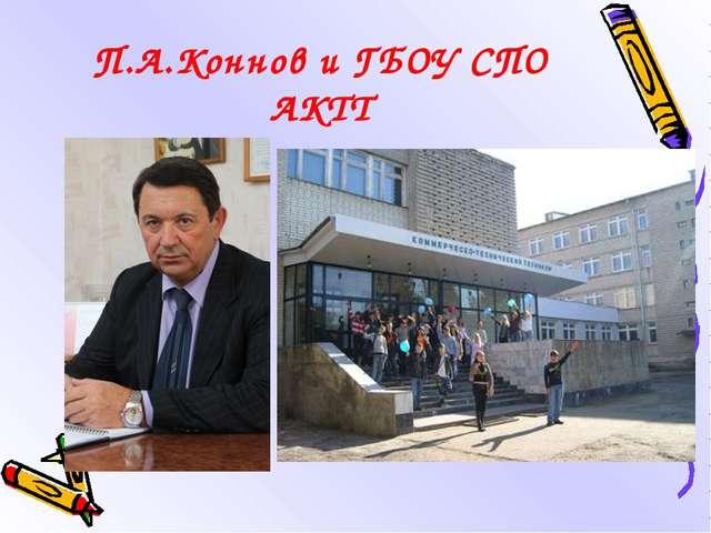 П.А.Коннов и ГБОУ СПО АКТТ