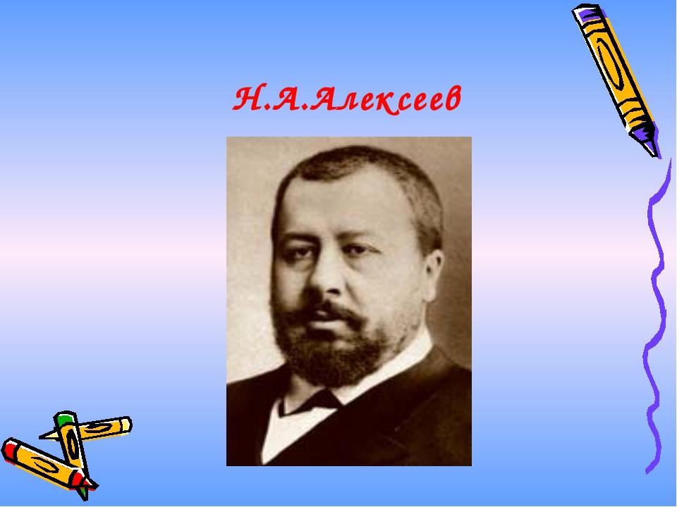 Н.А.Алексеев