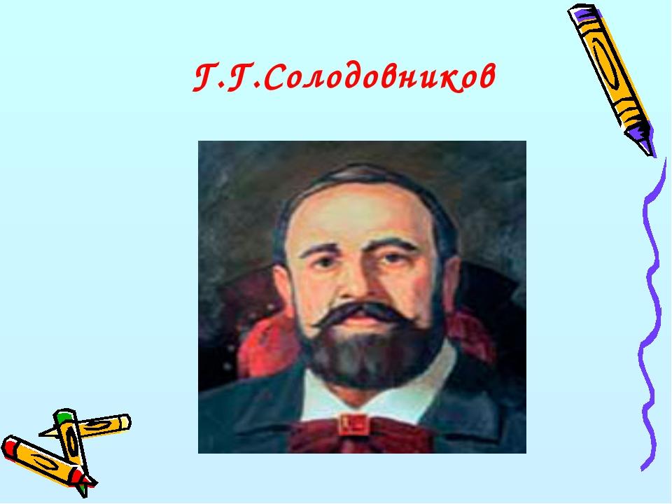 Г.Г.Солодовников