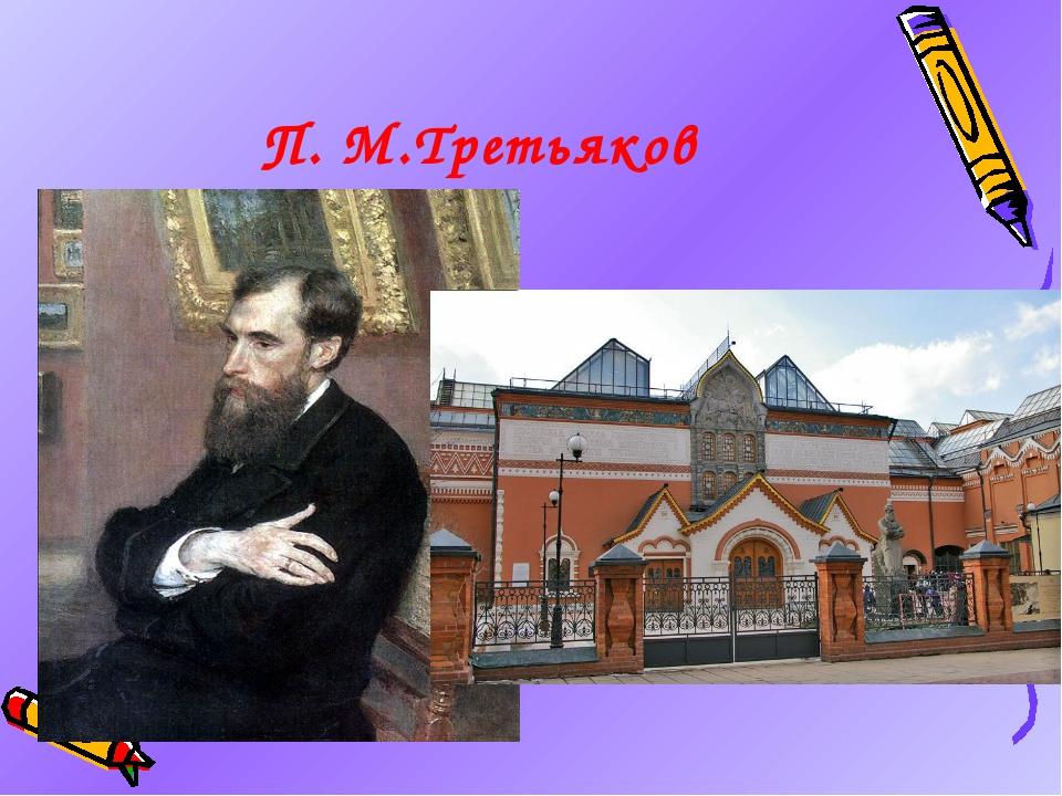 П. М.Третьяков