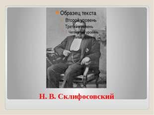 Н. В. Склифосовский