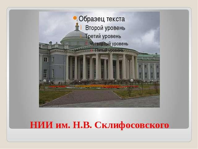 НИИ им. Н.В. Склифосовского